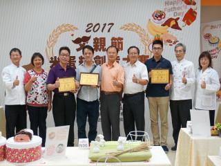 2017父親節米蛋糕創意大賽北部地區初賽,由「法國媽媽甜點」奪得冠軍。