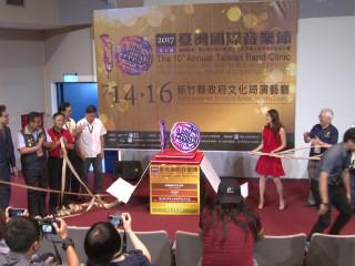 第十屆台灣國際音樂節 三天精彩不間斷