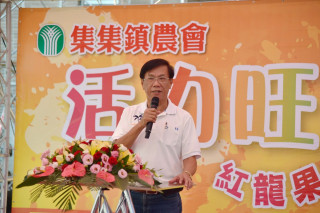 縣長林明溱出席活動致詞,他歡迎全國民眾來集集旅遊、品嘗優質水果。〈記者吳素珍攝〉