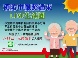 LINE@宣傳圖-01