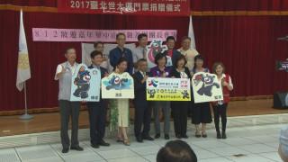 國際扶輪捐贈世大運門票 力挺中華健兒