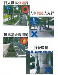 經2星期強力宣導期後,台北市17日起正式取締自行車違規騎乘人行道及騎樓,違者需罰款300元。台北市警局表示,政策執行首日截至早上11時就開出33張罰單、勸導單83張。(圖/台北市警局)