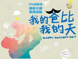 桃園市政府舉行106年模範父親表揚活動「我的爸比‧我的天」。