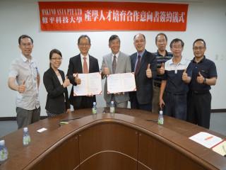 修平科大和新加坡企業產學合作。林重鎣攝