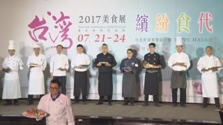 台灣美食展7/21登場 揪團嚐好料享優惠