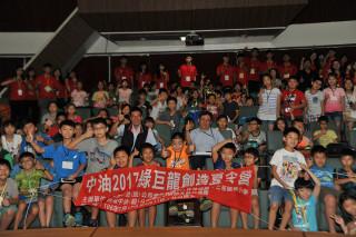 大林煉油廠配合公司政策鄰近社區學校共同舉辦「中油綠巨龍創造夏令營」,期望為學童帶來繽紛的暑期活動。(圖/記者何沛霖攝)