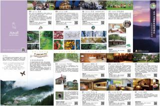 太平山生態旅遊策略聯盟摺頁。(圖/羅東林區管理處提供)