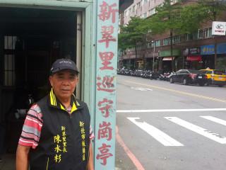 我們來到位於板橋區的新翠里,里長陳水杉先生在門口歡迎我們的到來。(圖/記者黃竹佑攝)