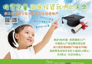 福利部因應總統政見,特地規劃「兒童與少年未來教育及發展帳戶」來幫助國內經濟弱勢家庭孩童。圖/雲縣府提供)