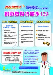 夏季高溫易熱衰竭,朴子醫院蔡宗龍院長提醒民眾警覺身體不適狀況請速就醫