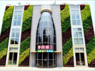 桃園市第28家觀光工廠葡萄王健康活力能量館開幕,將成為桃園觀光的新地標