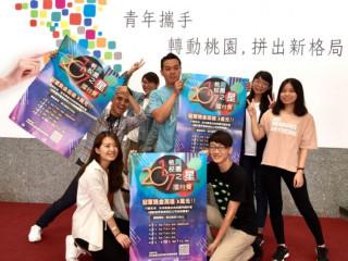桃青校園之星擂台賽正在找尋桃園閃耀新星,活動報名截至7月30日為止。