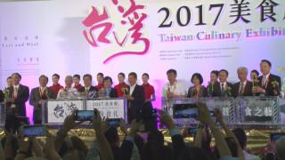 2017台灣食品展開幕 全台美食大匯集