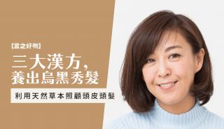 三大中藥養髮-870x500(3)