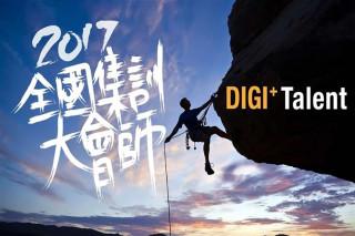 由經濟部工業局舉辦的第一屆DIGI+Talent跨域數位人才加速躍升計畫研習生選拔,長榮大學有 6名學生通過。