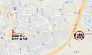 「楊梅行政園區」、「楊梅體育園區主要設施」新建工程案,已上網招標,預計今(106)年8月24日開標。