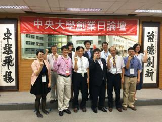 中央大學首次舉辦「中大創業日論壇暨商談媒合會」, 展現豐沛的研發創新能量。