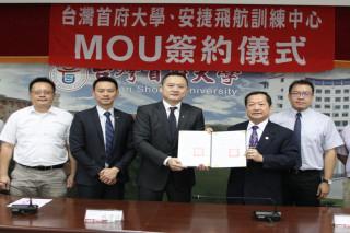 為培育年輕機師,台首大與安捷飛航訓練中心共同簽署教學資源共享合作備忘錄。
