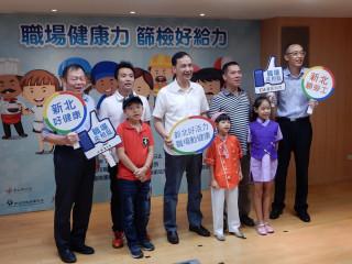 市長朱立倫、台灣艾銳勢公司及104人力銀行等出席記者會,肯定並支持新北市政府推出的父親節禮物。(圖/記者黃村杉攝)