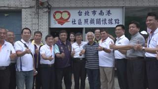 鼓勵長者出門 南港社區照顧關懷據點成立