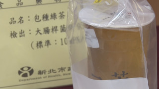 新北抽驗市售飲冰品 知名茶飲驗出大腸桿菌