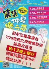 「集集仲夏樂之夢」首場活動 因尼莎颱風襲台延期