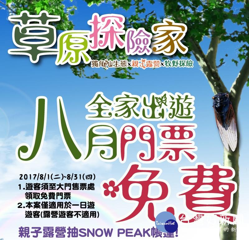 桃園楊梅區埔心牧場8月門票免費、露營抽SNOW PEAK帳篷活動。