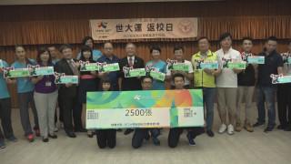 校友贈票2500張 邀淡江人為舉重選手加油
