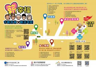 中市勞工局推「薪幸福求職地圖」