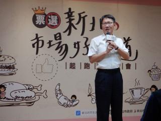 副市長葉惠青出席「票選新北市場好味道」啟動儀式記者會。(圖/記者黃村杉攝)