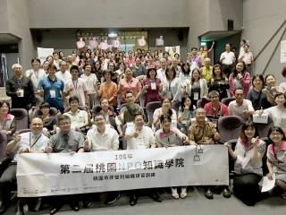 桃園市長鄭文燦出席「106年第二屆桃園市NPO知識學院」高階研習班活動,與學員們合影。