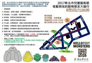 文化局指變裝大遊行5日下午1點到晚上7點為安全將進行交通管制。(圖/記者黃村杉攝)