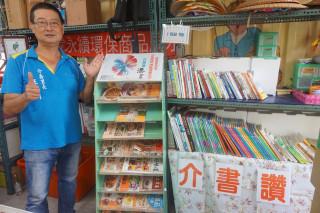 三峽區介壽里長王錫川利用資源回收的二手書籍、三輪車、鐵鋁罐打造「三輪漂書車」。(圖/記者黃村杉攝)