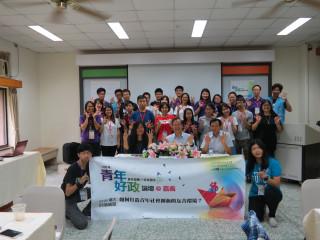 教育部青年署好政論壇在南華大學登場,關心在地青農返鄉議題發燒
