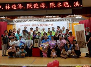 板橋副區長陳君瑞、議員劉美芳、王淑慧等出席模範父親表揚。(圖/記者黃村杉攝)