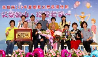 慶祝106年父親節,南投縣政府與溪頭米堤飯店,3日假米堤大飯店舉行「父愛如山‧真愛老爸」父親節暨全縣模範父親表揚大會。