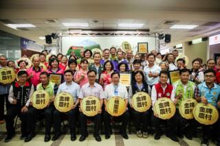 桃園市長鄭文燦出席「106年度桃園市第一屆金牌農村競賽選拔頒獎及記者會」。