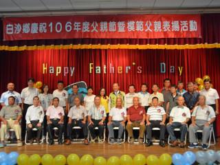 88父親節快樂 澎湖白沙鄉表揚模範父親