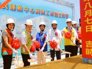 桃園市長鄭文燦主持蘆竹國民運動中心興建工程動土典禮。