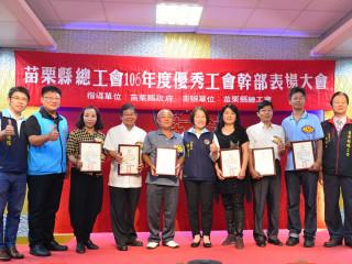 苗縣總工會表揚63名幹部 鄧桂菊:將營造更優質工作環境