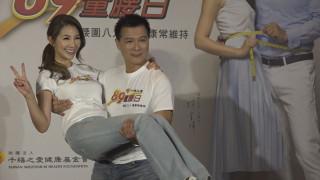 蔡詩萍夫妻代言量腰日 呼籲重視腰圍健康