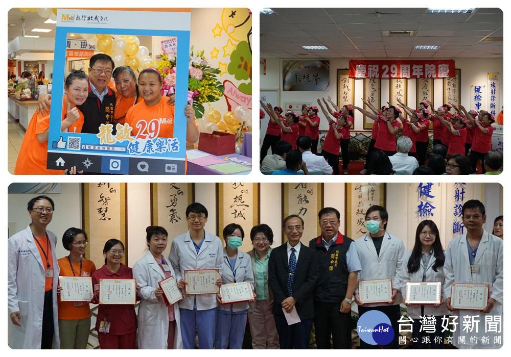 龍潭敏盛醫院以「龍敏29健康樂活」為主題,慶祝29周年院慶展開一系列的活動。