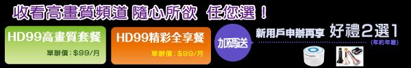 10608_台灣好新聞廣告區600x100