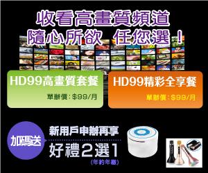 10608_台灣好新聞廣告區300x250