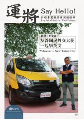 交通局因應世大運,今年特別編印「運將Say Hello! 計程車駕駛常用英語指南」(附MP3)。(圖/記者黃村杉攝)