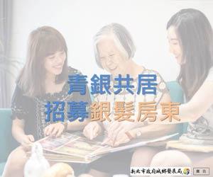 1060809青銀共居banner