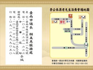 1060807李本源訃聞-地圖