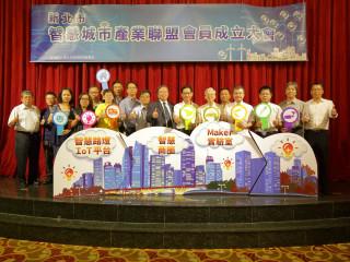 新北市智慧城市產業聯盟10日正式成立。(圖/記者黃村杉攝)