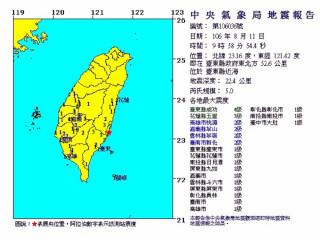 地牛翻身!台東近海發生規模5.0地震 最大震度4級。(圖/中央氣象局提供)