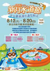 新月水道節,邀民眾一起來體驗沁涼滑水樂趣。(圖/高管處提供)